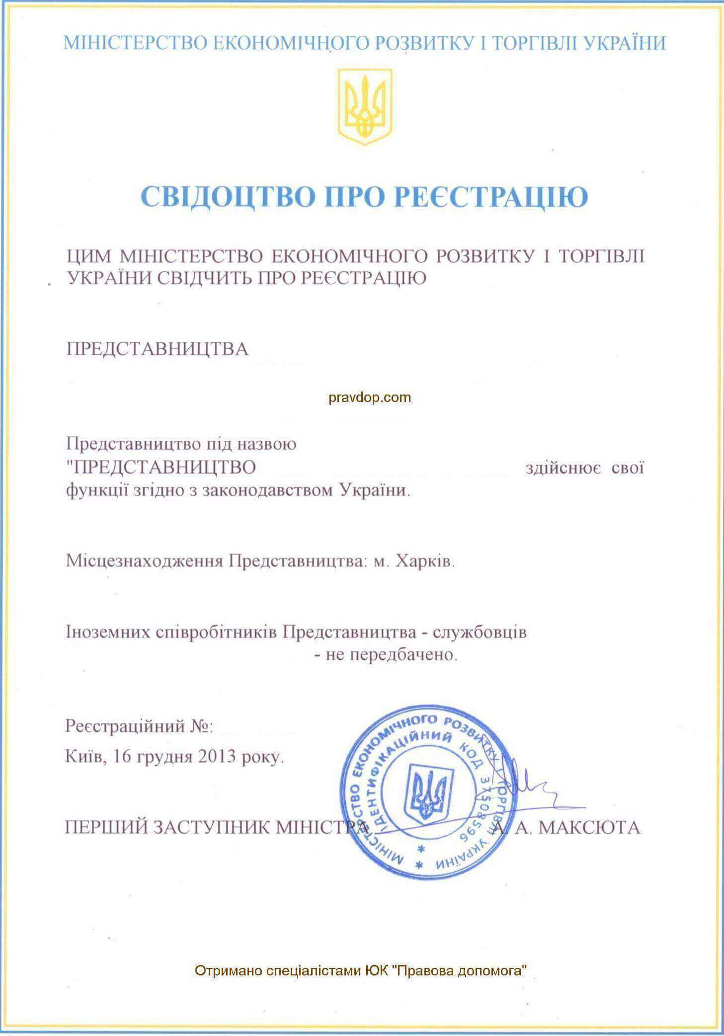 Registration of representative office of foreign company in Ukraine