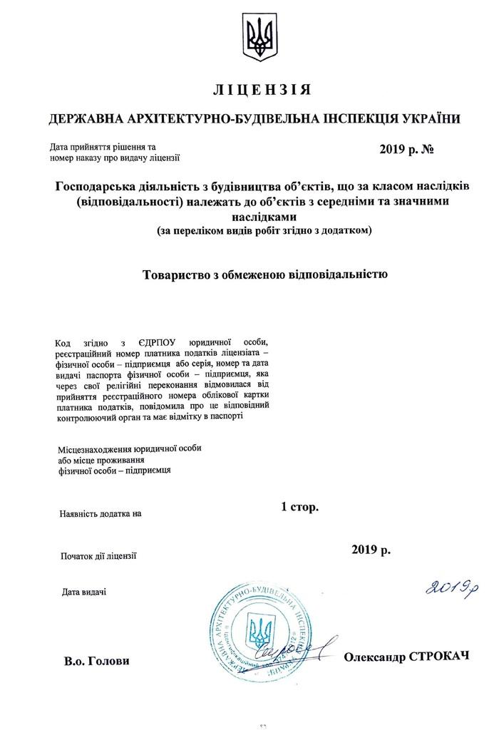 документы для получения строительной лицензии
