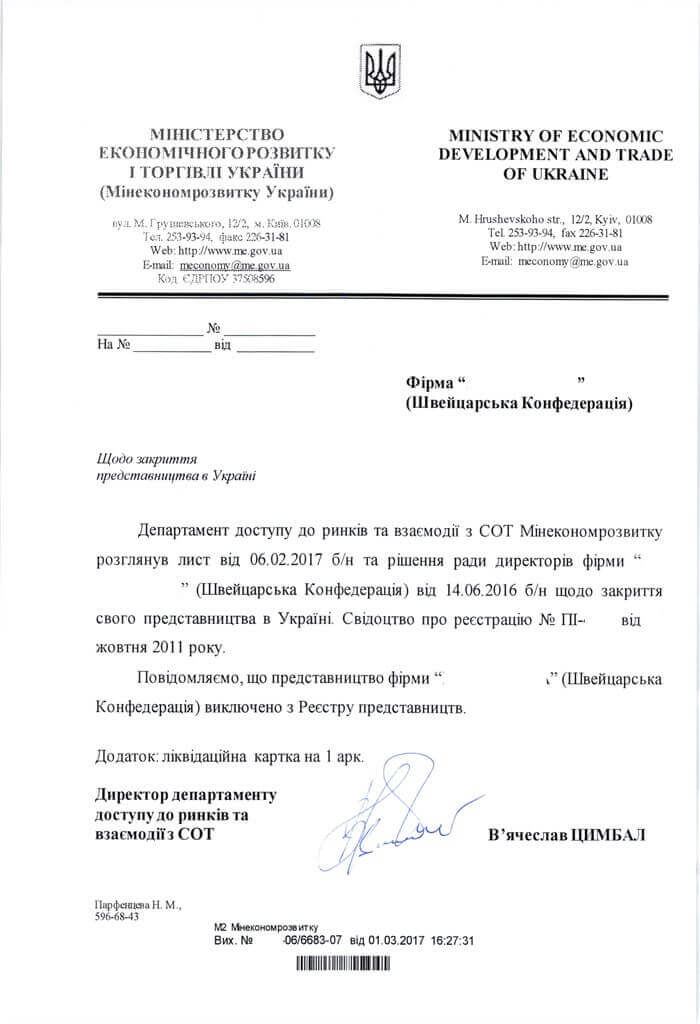 Liquidation (winding up) of representative office in Kiev (Ukraine)