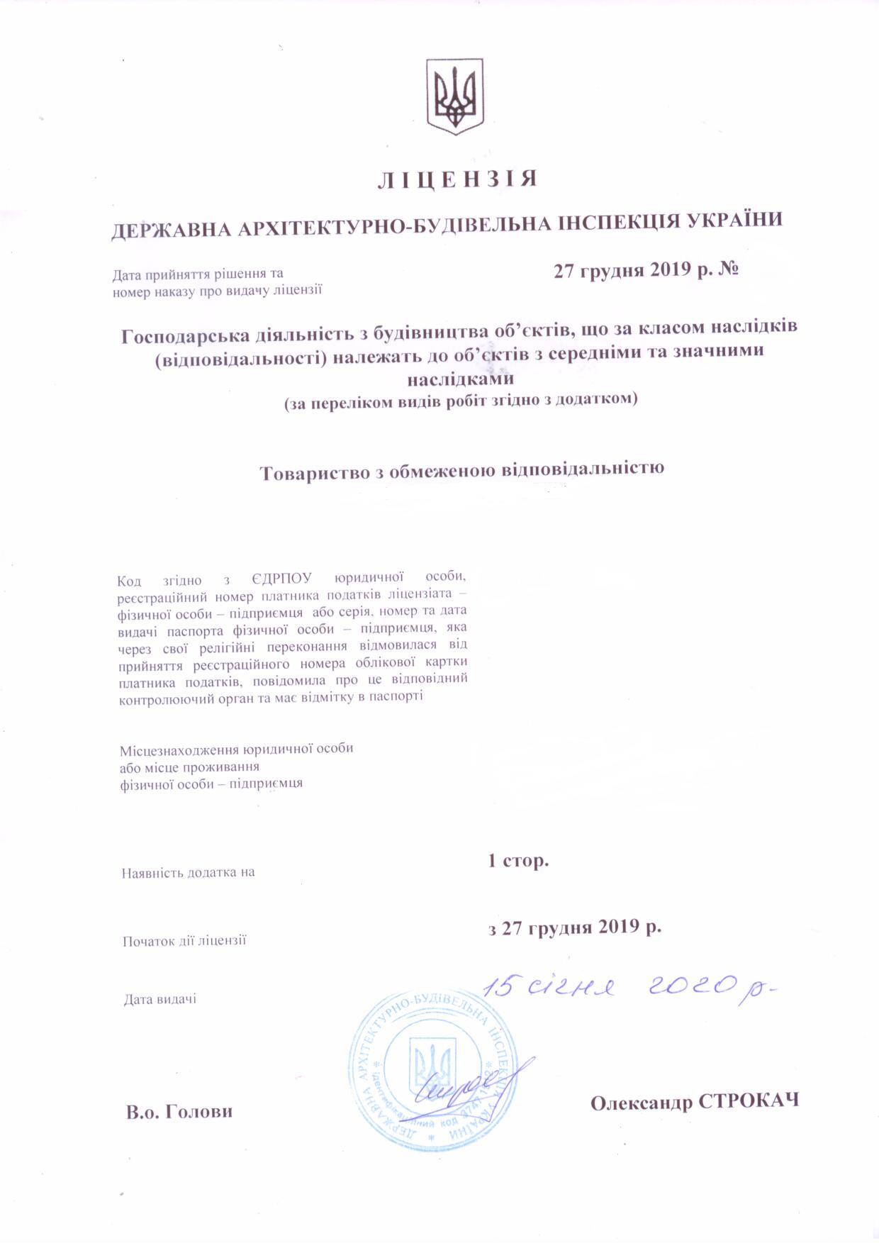 получение лицензии на строительные работы