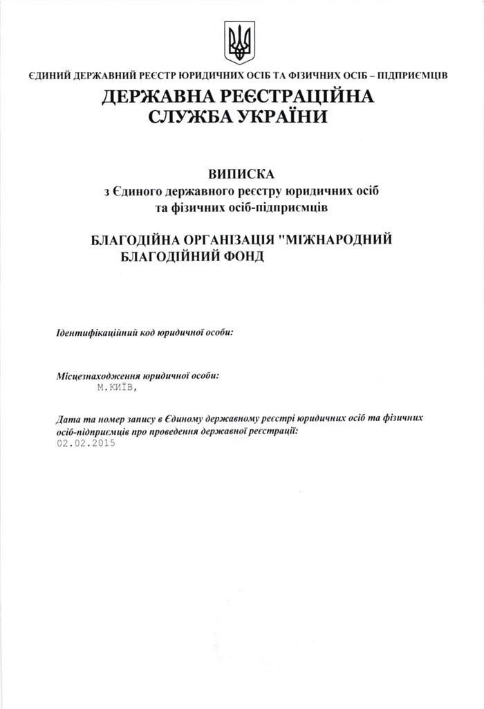 Образец Устава Благотворительной Организации Украина - фото 4