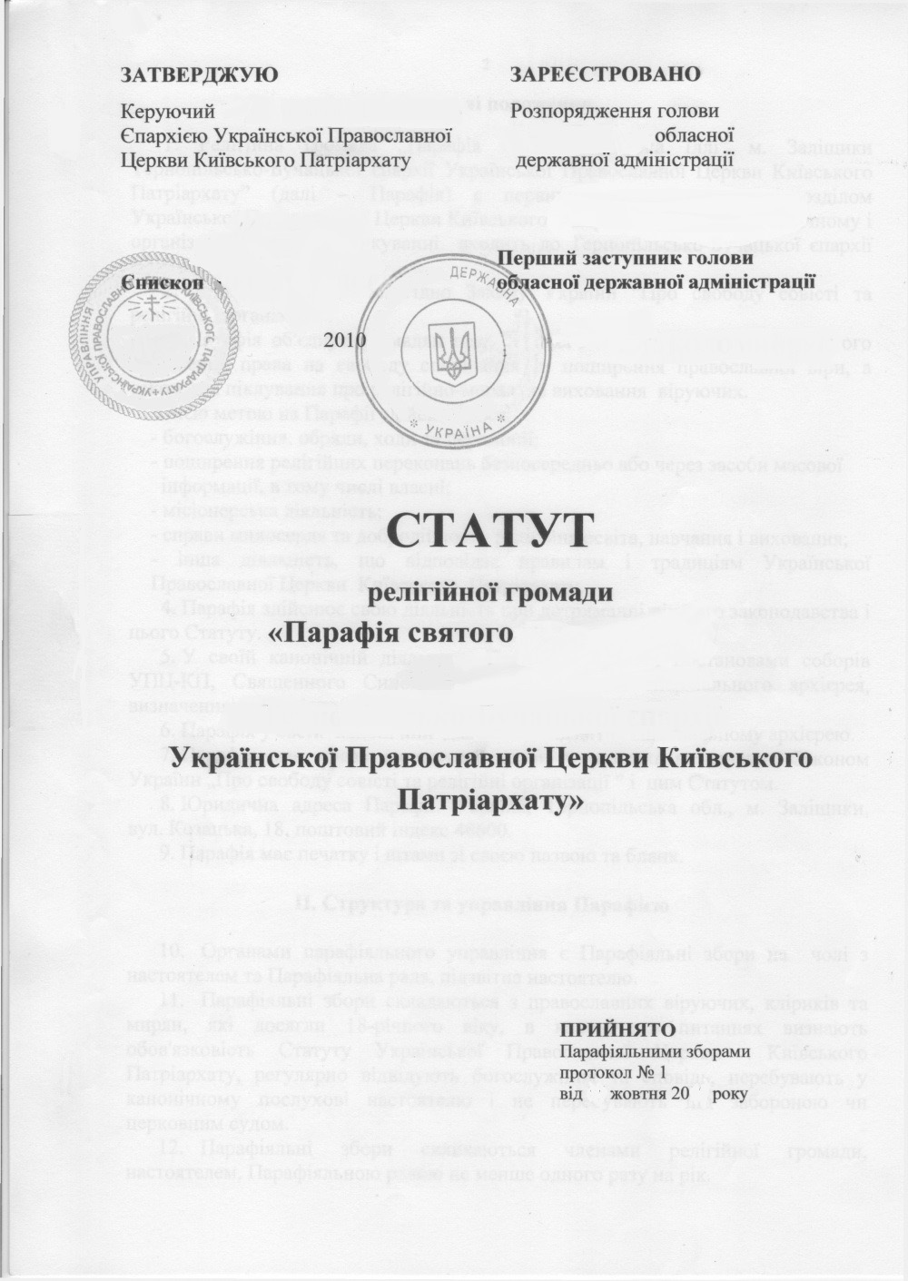 Registration of a religious organization in Ukraine