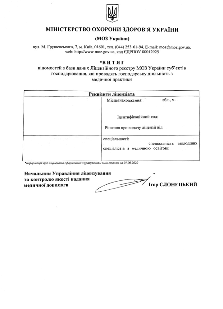 License for medical practice in Ukraine