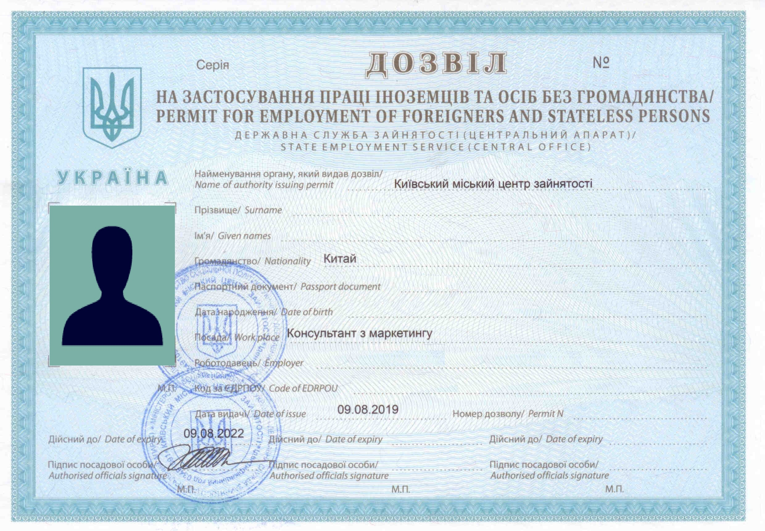 ▷ Employment permit for a foreigner in Ukraine: required