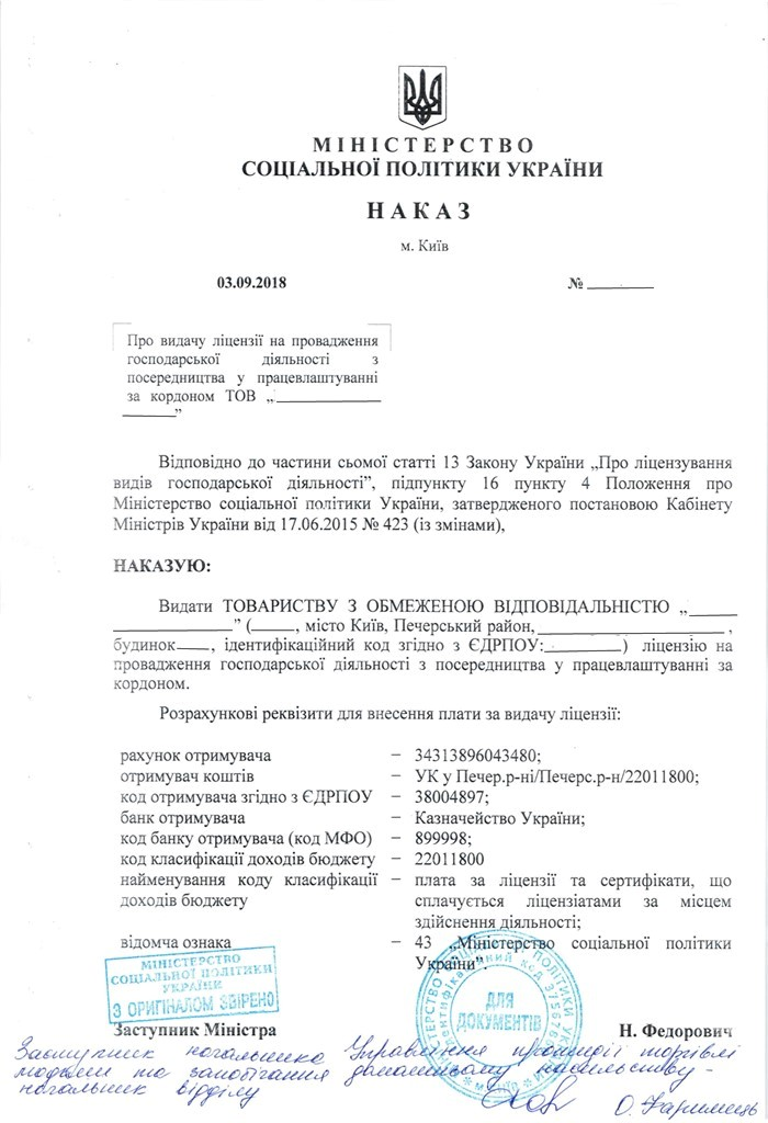 License for employment agency in foreign countries