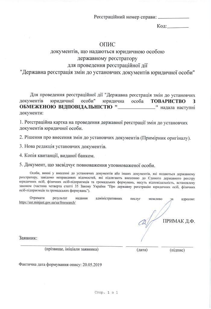 Документы заверяемые у нотариуса при регистрации ооо регистрация в качестве ип в казахстане