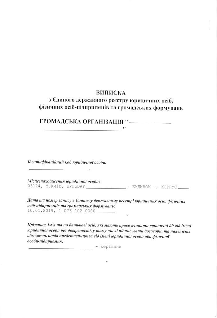 Registration of a public organization: licensing of a ...