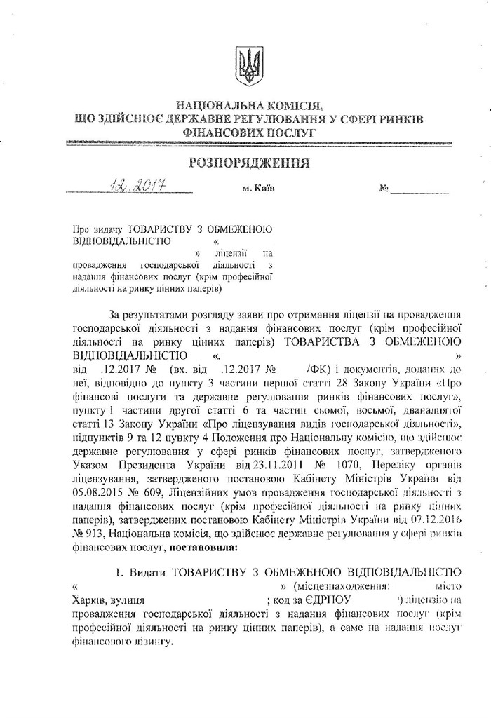 License for finance lease services in Ukraine