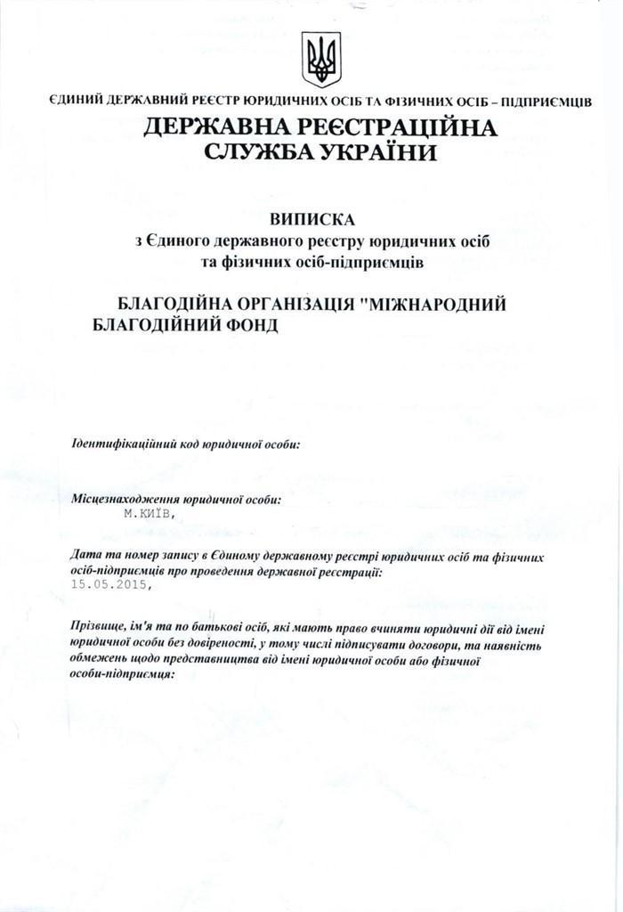 Образец Устава Благотворительной Организации Украина - фото 5