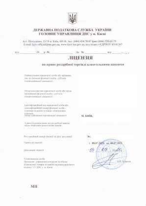 Лицензия на торговлю табачными изделиями в 2021 купить оптом сигарет ява золотая в москве