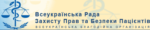 All-Ukrainian Council for Patients' Rights and Safety