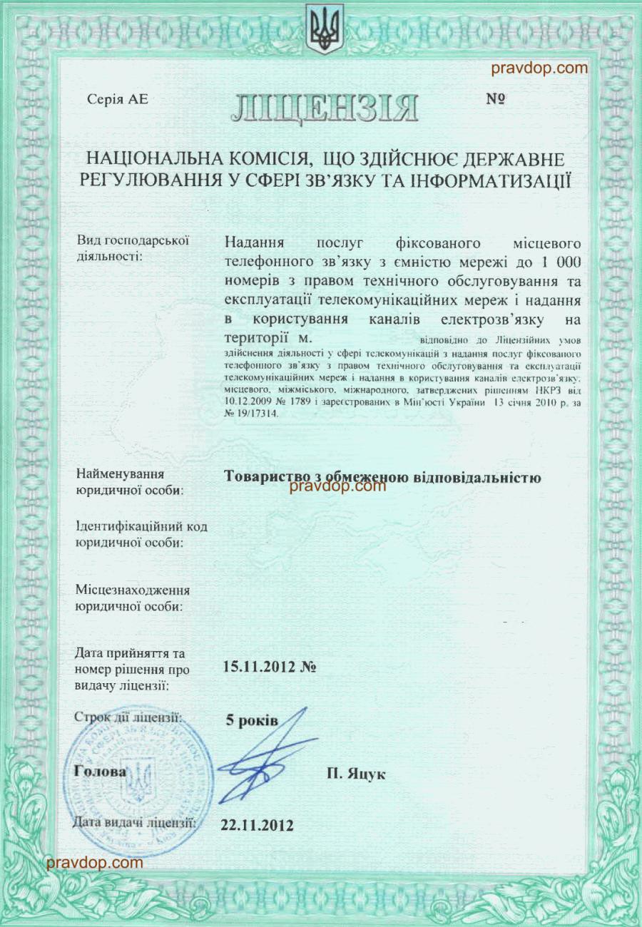 Договір Оренди Квартири Зразок